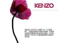 kenzo品牌语言分析