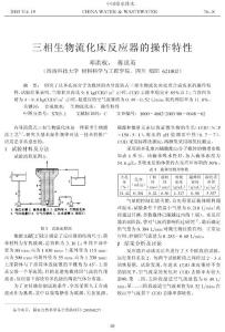 三相生物流化床反应器的操作特性