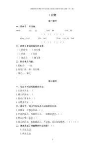 部编统编人教版小学五年级上册语文课时作业(全一册)练习册及答案