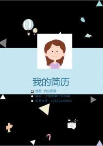 卡通小升初简历Word模板