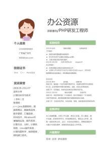 PHP研发工程师个人竞聘求..