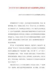 XXX市督察内审司学习雷锋精神心得体会