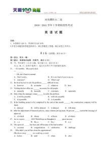 河南濮阳市二高2011届高三上学期阶段性考试文科
