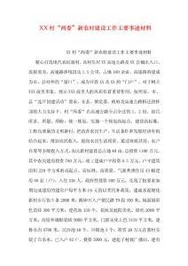 XX村两委新农村建设工作主要事迹材料