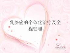 乳腺癌的个体化治疗及全程管理ppt课件