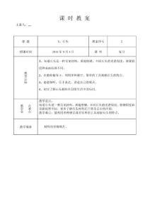 青岛版小学科学二年级上册教案全册