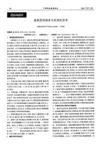 中闯民族医踌杂志
