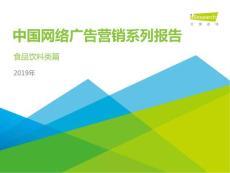 2019年中國網絡廣告營銷系列報告-食品飲料篇