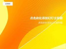 简洁的橙色太阳般的背景图ppt模板下载