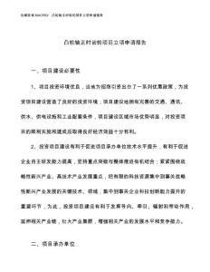 凸轮轴正时齿轮项目立项申请报告(总投资17000万元)