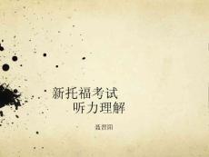 聂晋阳托福听力课件ppt课件