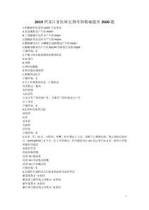 2019黑龙江省医师定期考核..