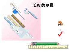 5.1长度和时间的测量课..