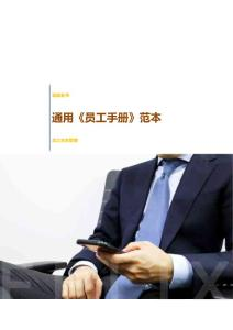 【員工關系管理】通用《員工手冊》范本