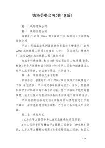 铁塔劳务合同(共10篇)