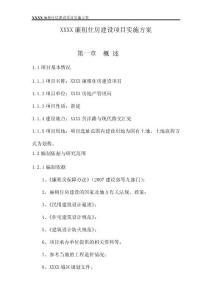 XXX县廉租房建设项目实施方案
