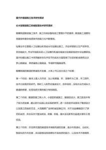 国内外隧道施工技术研究现..