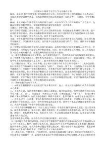 论文资料:如何培养初中生..
