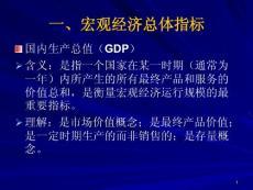 宏观经济分析基础知识ppt课件