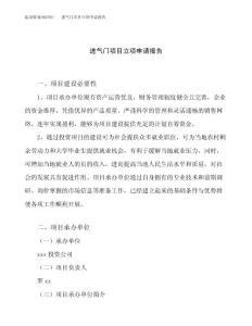 进气门项目立项申请报告(总投资4000万元)