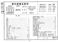 中南標98ZJ901_圖集.pdf
