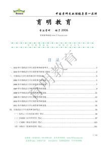 2020年版中国政法大学行政管理资料精编