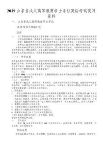 2019山东省成人高等教育学士学位英语考试复习资料(附答案)