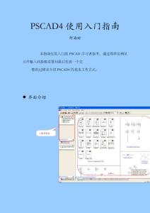 PSCAD4使用入门指南