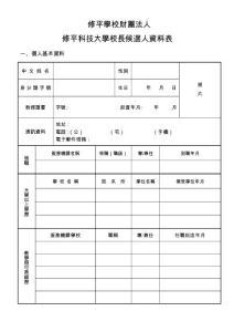 国立嘉义大学校长候选人资..