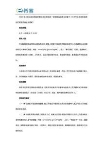 2019年北京信息系统运行管..
