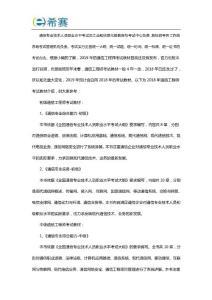 2019年河南通信工程师备考..