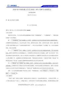 2020年中国传媒大学艺术硕士MFA考研专业课笔记