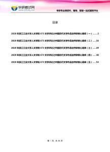 2020年浙江工業大學人文學院673文學評論之中國歷代文學作品選考研核心題庫