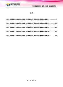 2020年沈阳化工大学应用化学学院701有机化学(不含实验)考研核心题库