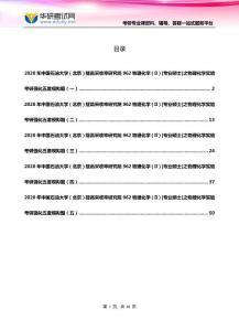 2020年中国石油大学(北京)提高采收率研究院962物理化学(II)[专业硕士]之物理化学实验考研强化五套模拟题