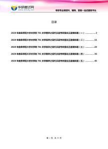 2020年曲阜師范大學文學院701文學素養之現代漢語考研強化五套模擬題