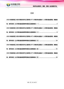 2020年南京理工大学计算机科学与工程学院877计算机专业基础C(计算机组成原理、数据结构、操作系统)之计算机组成原理考研强化五套模拟题