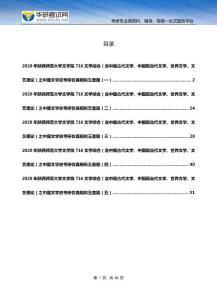2020年陜西師范大學文學院716文學綜合(含中國古代文學、中國現當代文學、世界文學、文藝理論)之中國文學史考研仿真模擬五套題
