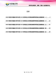 2020年四川外国语大学中文系624文学综合之文学理论教程考研强化五套模拟题