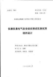 申请北京机械工业学院工学硕士学位论文  仪器仪表电气安全综合.