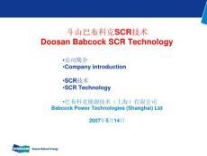 斗山巴布科克SCR(技术交流资料)