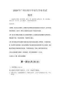 2019广东中考真题及答案