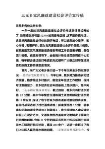 三元乡社会评价宣传稿2019..