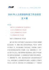 20XX年人力资源部工作總結范文4篇.doc