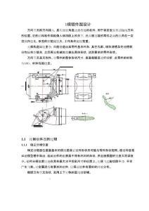 万向节叉锤锻模工艺设计说明书