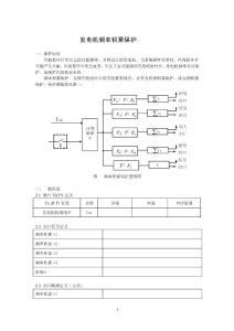 发电机频率积累  DGT801数..
