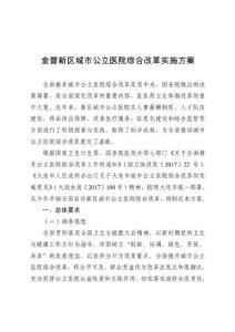 金普新区城公立医院综合改..