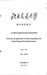 云計算在區域醫療信息化中的應用研究