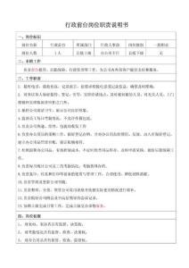 【各类说明书】行政前台岗位职责说明书(大整理)