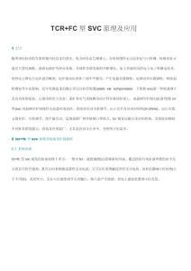 TCRFC型SVC原理及应用